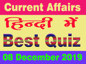 Hindi Current Affairs Quiz : 08 December 2019