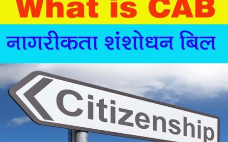 What is CAB? क्या है सिटीजन अमेंडमेंट बिल 2019