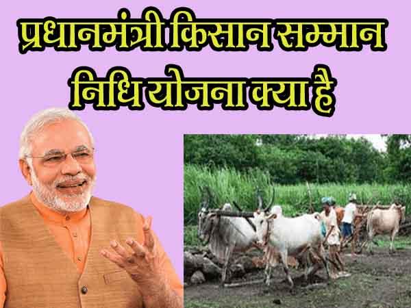 Kisan Samman Nidhi Yojana (किसान सम्मान निधि योजना क्या है ?)