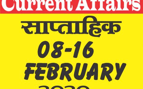 Current Affairs Quiz in Hindi 16 February 2020