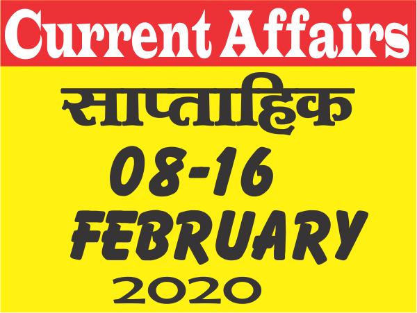 Current Affairs Quiz in Hindi 08-16 February 2020
