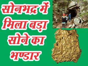 सोनभद्र में लगभग 3000 टन सोने का भंडार मिलने की उम्मीद