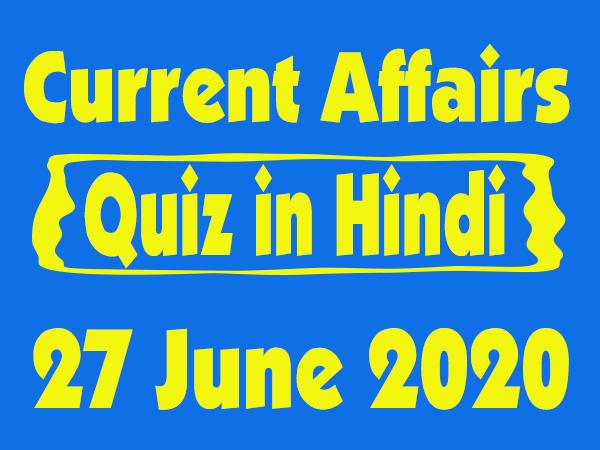 Current Affairs Quiz in Hindi 27 June 2020
