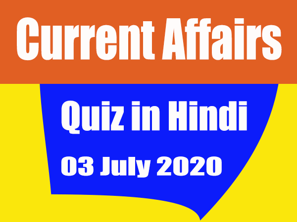 Current Affairs in Hindi 03 July 2020