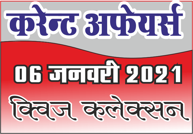Current Affairs Quiz in Hindi 06 January 2021