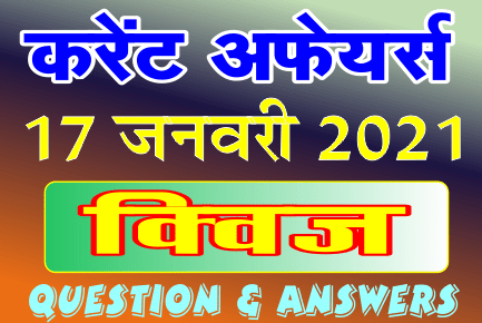 Current Affairs Quiz in Hindi 17 January 2021