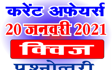 Current Affairs Quiz in Hindi 20 January 2021