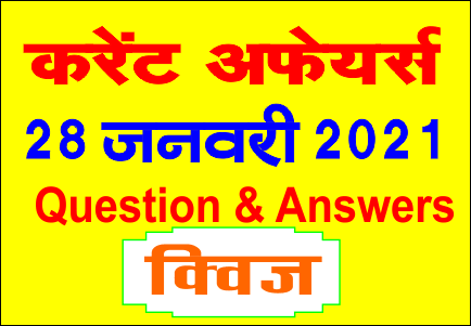 Current Affairs Quiz in Hindi 28 January 2021