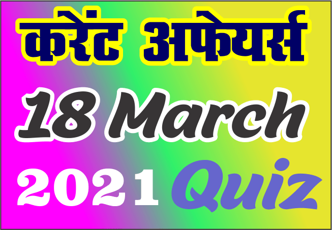 Current Affairs Quiz in Hindi 18 March 2021