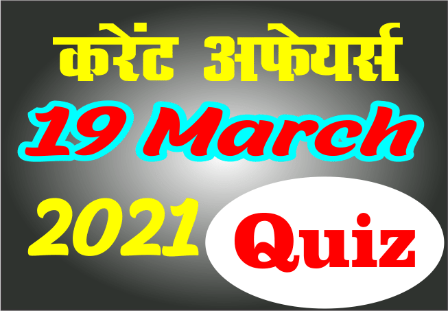 Current Affairs Quiz in Hindi 19 March 2021