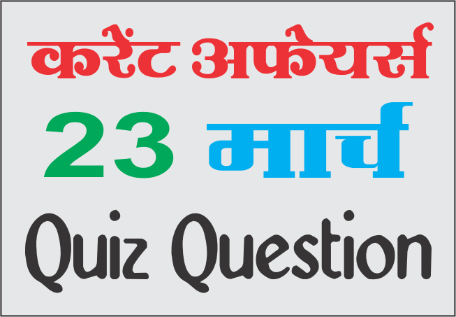 Current Affairs Quiz in Hindi 23 March 2021