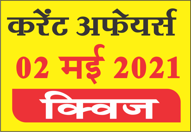 Current Affairs Quiz in Hindi 02 May 2021
