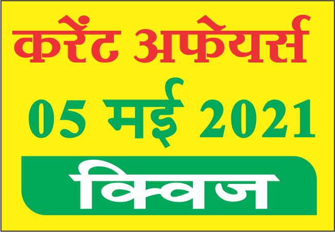 Current Affairs Quiz in Hindi 05 May 2021