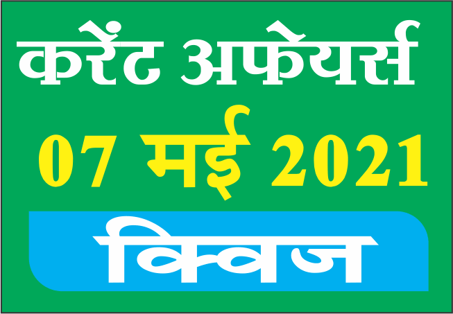 Current Affairs Quiz in Hindi 07 May 2021