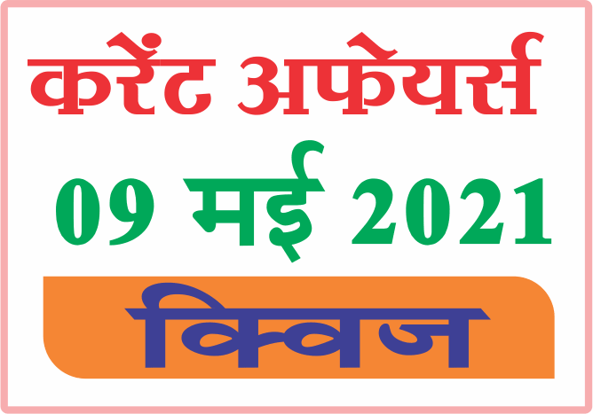 Current Affairs Quiz in Hindi 09 May 2021