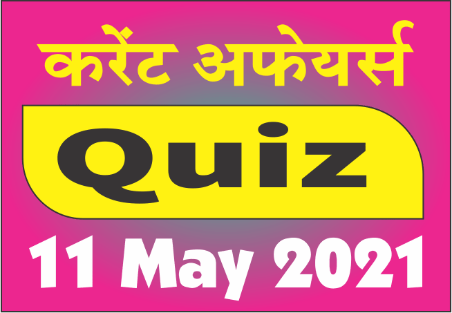 Current Affairs Quiz in Hindi 11 May 2021