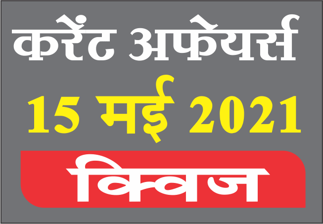 Current Affairs Quiz in Hindi 15 May 2021