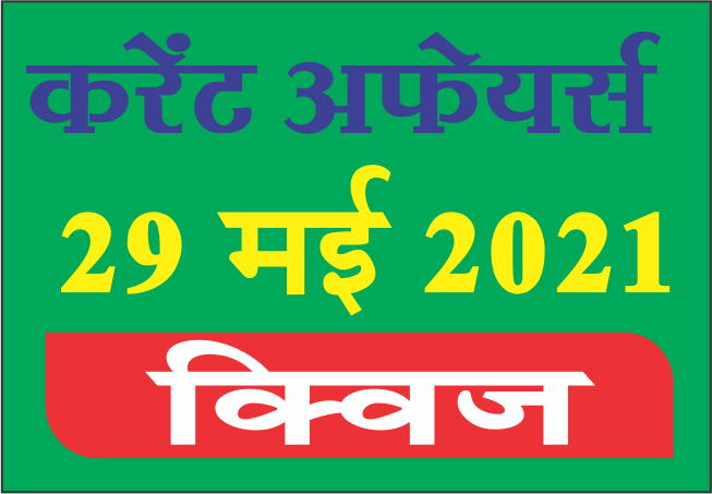 Current Affairs Quiz in Hindi 29 May 2021